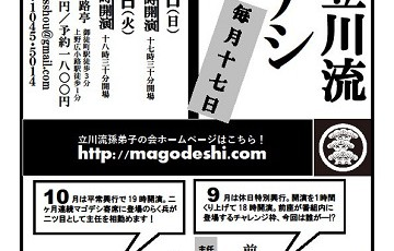 magodeshi20170910_a